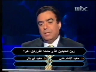 Who wants to be a millionaire (Arab World) 2006. ��������� 1