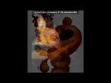 «С моей стены» под музыку Буся - Той терьер♥♥♥. Picrolla