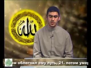 Koran  80_���� (�����) ����������.��������� ������
